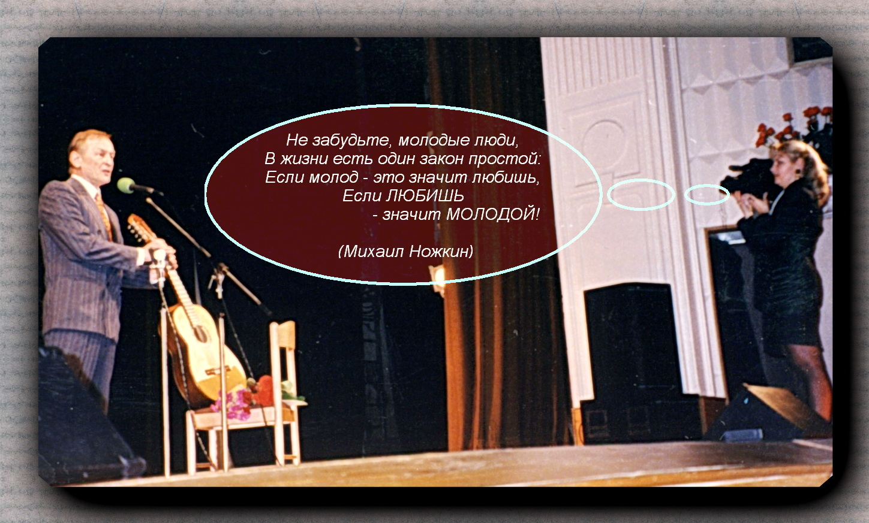 1996 год. Концерт Михаила Ножкина в Москве.