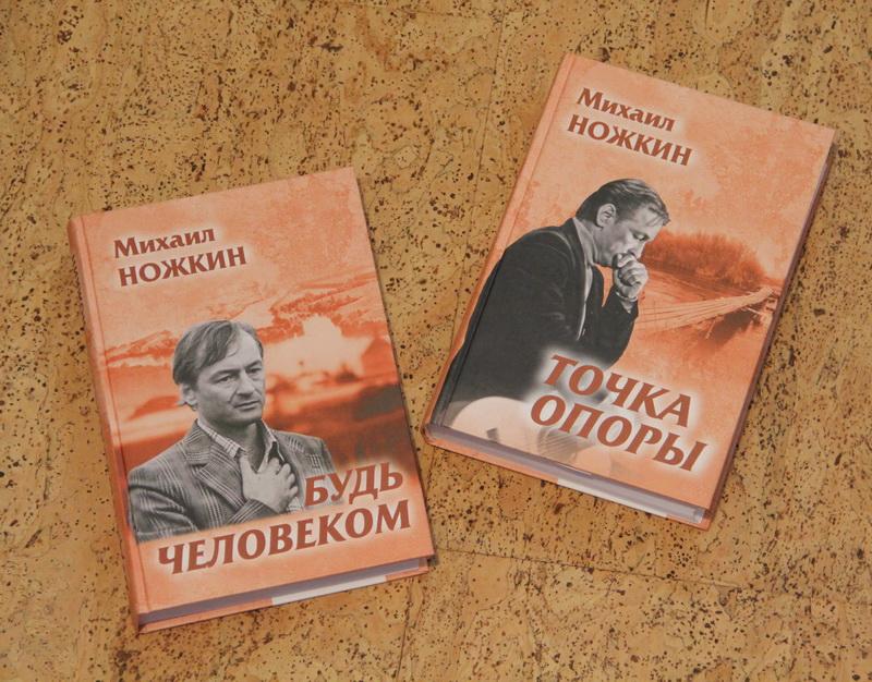 Михаил Ножкин. Двухтомник.
