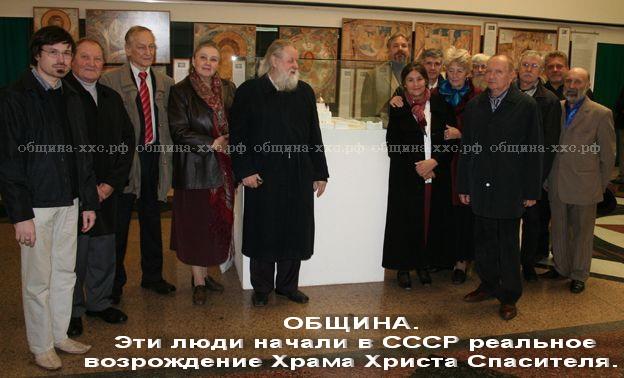 Община Храма Христа Спасителя